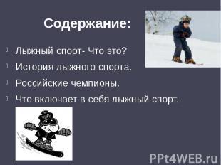 Содержание:Лыжный спорт- Что это?История лыжного спорта.Российские чемпионы.Что