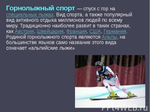 Горнолыжный спорт — спуск с гор на специальных лыжах. Вид спорта, а также популя