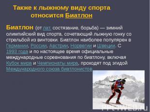 Также к лыжному виду спорта относится БиатлонБиатлон (от лат. состязание, борьба