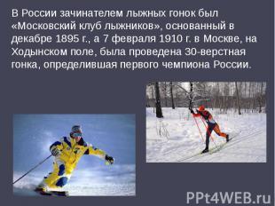 В России зачинателем лыжных гонок был «Московский клуб лыжников», основанный в д