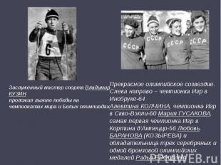 Заслуженный мастер спорта Владимир КУЗИН проложил лыжню победы на чемпионатах ми