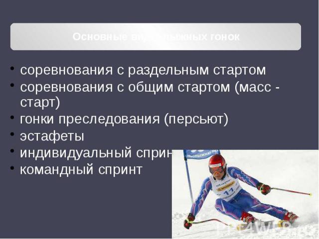 соревнования с раздельным стартом соревнования с общим стартом (масс - старт)гонки преследования (персьют)эстафетыиндивидуальный спринткомандный спринт