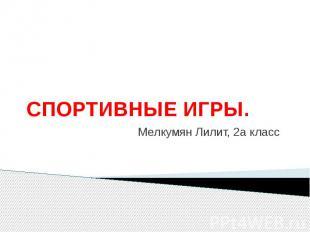 СПОРТИВНЫЕ ИГРЫ.Мелкумян Лилит, 2а класс