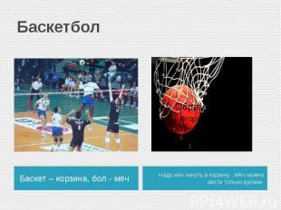БаскетболБаскет – корзина, бол - мяч