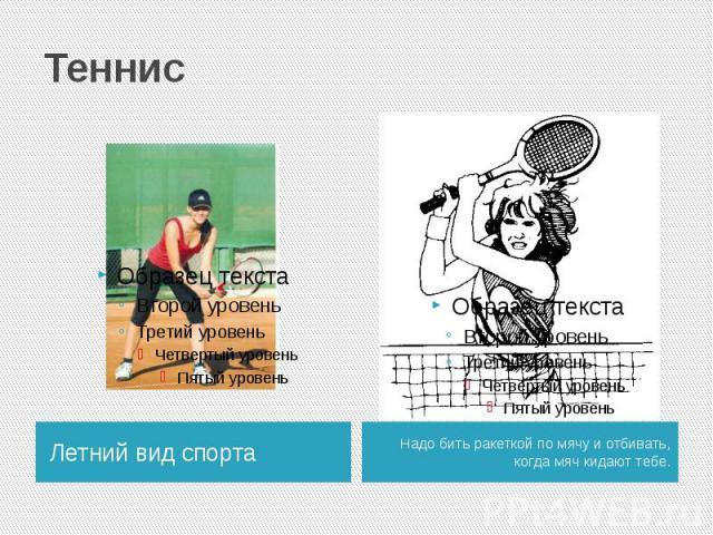 ТеннисЛетний вид спорта
