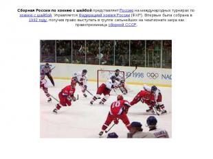 Сборная России по хоккею с шайбой представляет Россию на международных турнирах