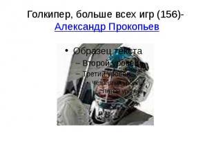 Голкипер, больше всех игр (156)- Александр Прокопьев