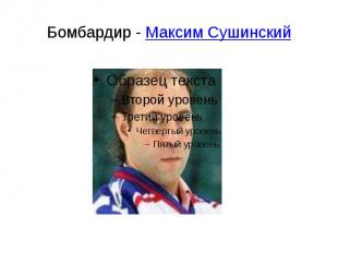 Бомбардир - Максим Сушинский
