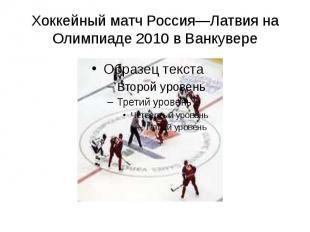 Хоккейный матч Россия—Латвия на Олимпиаде 2010 в Ванкувере