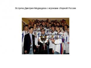 Встреча Дмитрия Медведева с игроками сборной России