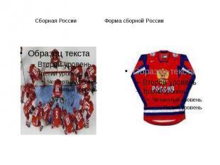Сборная России Форма сборной России