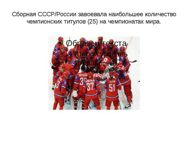 Сборная СССР/России завоевала наибольшее количество чемпионских титулов (25) на чемпионатах мира.