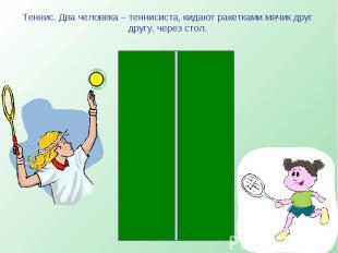 Теннис. Два человека – теннисиста, кидают ракетками мячик друг другу, через стол