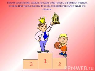 После состязаний, самые лучшие спортсмены занимают первое, второе или третье мес