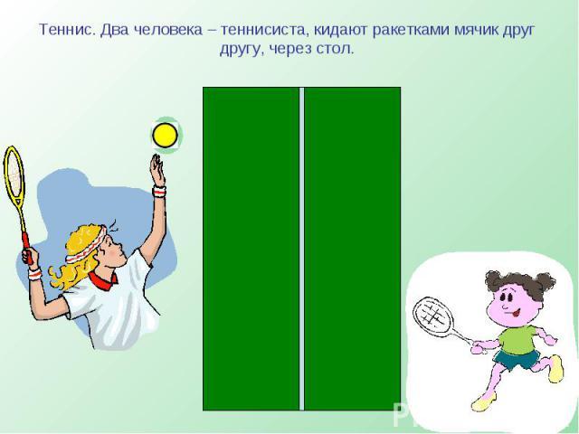 Теннис. Два человека – теннисиста, кидают ракетками мячик друг другу, через стол.