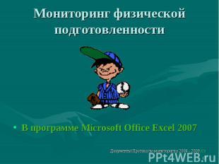 Мониторинг физической подготовленностиВ программе Microsoft Office Excel 2007Док
