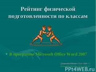 Рейтинг физической подготовленности по классамВ программе Microsoft Office Word