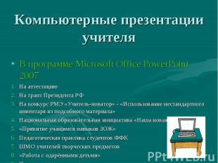 Компьютерные презентации учителяВ программе Microsoft Office PowerPoint 2007На а