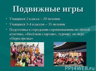 Подвижные игрыУчащиеся 2 класса – 20 человекУчащиеся 3-4 классов – 35 человекПод