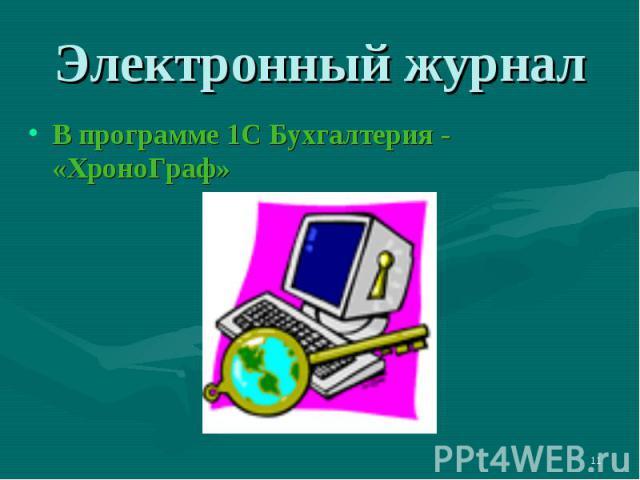 Электронный журналВ программе 1С Бухгалтерия - «ХроноГраф»