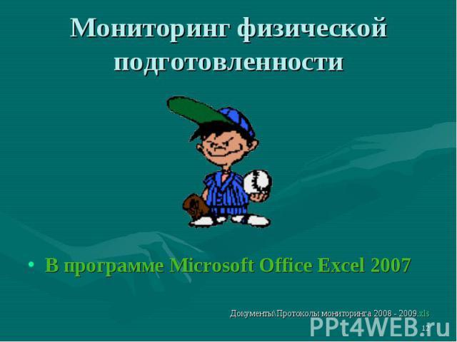 Мониторинг физической подготовленностиВ программе Microsoft Office Excel 2007Документы\Протоколы мониторинга 2008 - 2009.xls