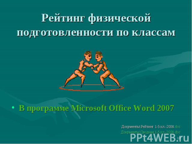 Рейтинг физической подготовленности по классамВ программе Microsoft Office Word 2007