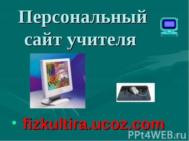 Персональный сайт учителя