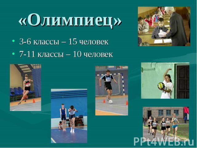 «Олимпиец»3-6 классы – 15 человек7-11 классы – 10 человек