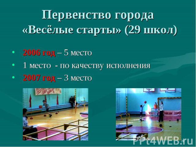 Первенство города «Весёлые старты» (29 школ)2006 год – 5 место 1 место - по качеству исполнения2007 год – 3 место