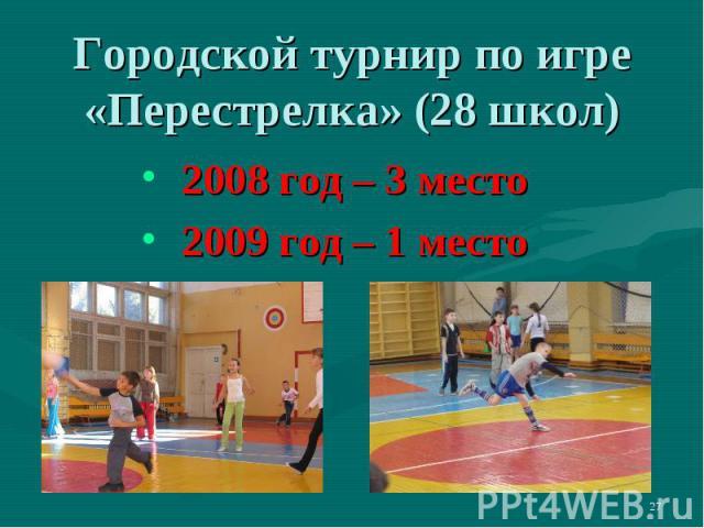 Городской турнир по игре «Перестрелка» (28 школ)2008 год – 3 место2009 год – 1 место