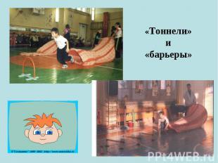 «Тоннели» и «барьеры»