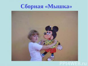 Сборная «Мышка»