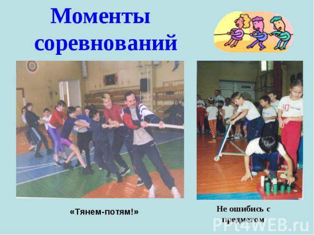 Моменты соревнований «Тянем-потям!»