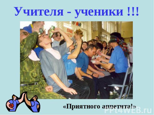 Учителя - ученики !!!