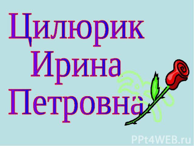 ЦилюрикИринаПетровна