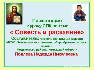 Презентация к уроку ОПК по теме:« Совесть и раскаяние»Составитель: учитель начал