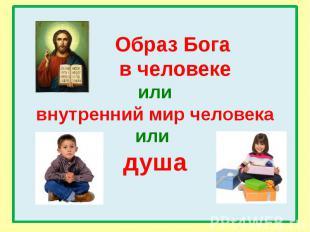 Образ Бога в человеке иливнутренний мир человека или душа