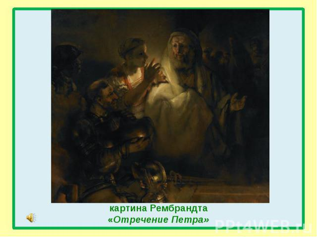 картина Рембрандта«Отречение Петра»