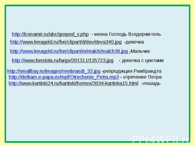 http://smallbay.ru/images/rembrandt_33.jpg -репродукция Рембрандта http://detkam.e-papa.ru/mpf/Otrechenie_Petra.mp3 - отречение Петра