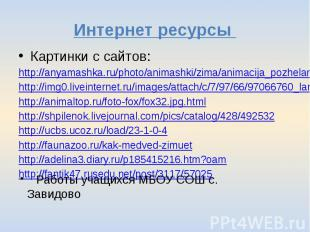 Интернет ресурсы Картинки с сайтов:http://anyamashka.ru/photo/animashki/zima/ani
