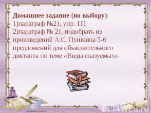 Домашнее задание (по выбору):1)параграф №21, упр. 1112)параграф № 21, подобрать