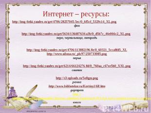http://img-fotki.yandex.ru/get/4706/28257045.5ec/0_6f5cf_5329c14_XL.pngфонhttp:/