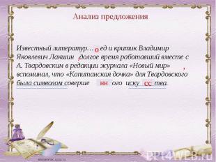 Известный литератур… вед и критик Владимир Яковлевич Лакшин долгое время работав