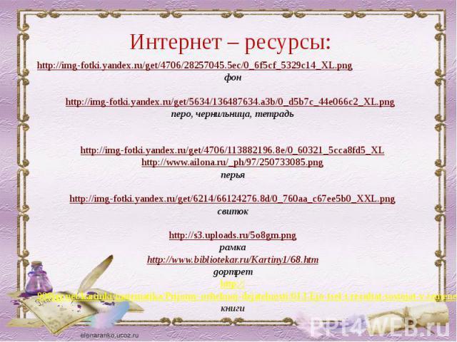 http://img-fotki.yandex.ru/get/4706/28257045.5ec/0_6f5cf_5329c14_XL.pngфонhttp://img-fotki.yandex.ru/get/5634/136487634.a3b/0_d5b7c_44e066c2_XL.png перо, чернильница, тетрадь http://img-fotki.yandex.ru/get/4706/113882196.8e/0_60321_5cca8fd5_XLhttp:/…