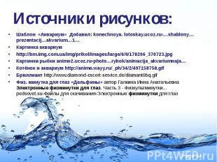 Шаблон «Аквариум» Добавил: konechnoya. lotoskay.ucoz.ru›…shablony…prezentacij…ak