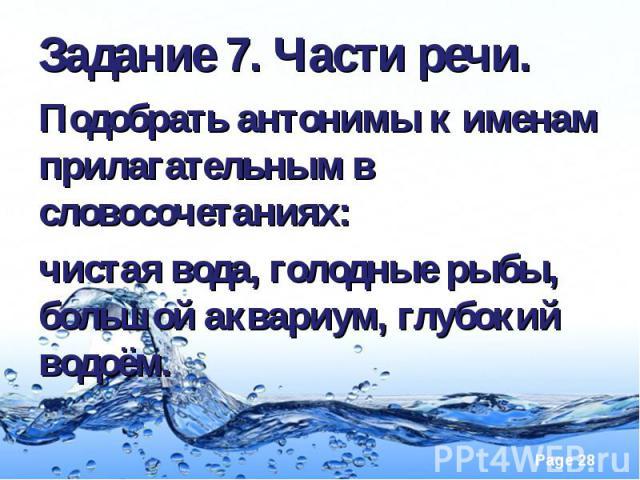 Подобрать антонимы к именам прилагательным в словосочетаниях:чистая вода, голодные рыбы, большой аквариум, глубокий водоём.