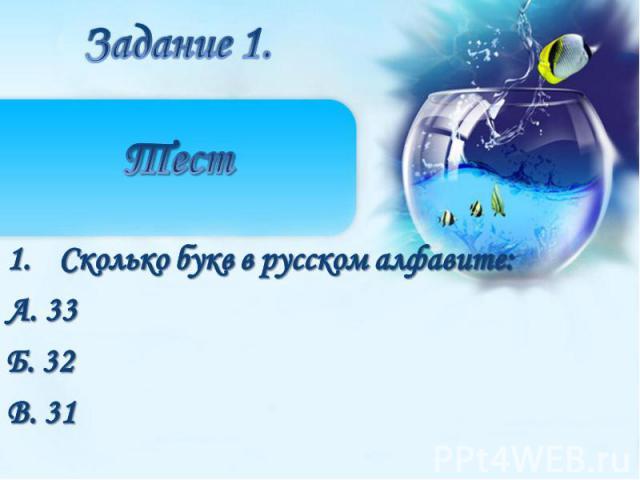 Сколько букв в русском алфавите:А. 33Б. 32В. 31
