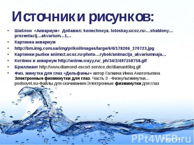 Шаблон «Аквариум» Добавил: konechnoya. lotoskay.ucoz.ru›…shablony…prezentacij…akvarium…1…Шаблон «Аквариум» Добавил: konechnoya. lotoskay.ucoz.ru›…shablony…prezentacij…akvarium…1…Картинка аквариумhttp://bm.img.com.ua/img/prikol/images/large/6/0/17820…