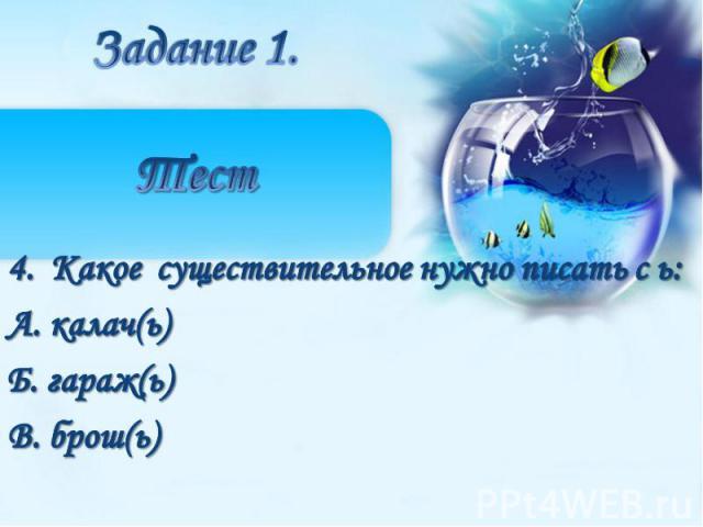 4. Какое существительное нужно писать с ь:А. калач(ь)Б. гараж(ь)В. брош(ь)