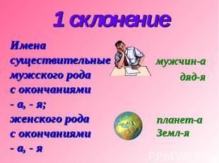 1 склонение Имена существительные мужского рода с окончаниями - а, - я; женского